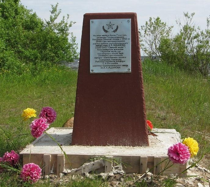 д. Морье Всеволожского р-на. Памятный знак на месте временной Ладожской верфи.
