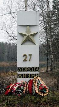 ст. Ириновка Всеволожского р-на. Памятный знак 27-й км «Дороги жизни».