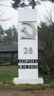 ст. Ириновка Всеволожского р-на. Памятный знак 28-й км «Дороги жизни».