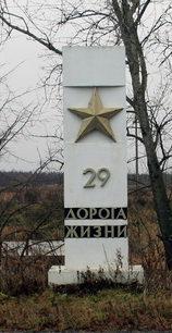 ст. Ириновка Всеволожского р-на. Памятный знак 29-й км «Дороги жизни».