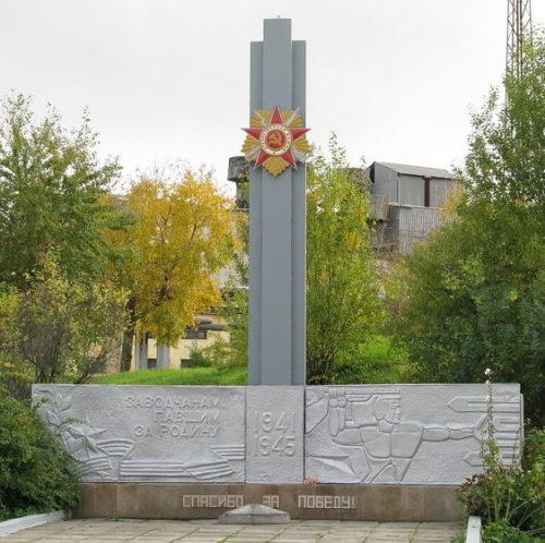 г. Волхов. Памятник погибшим работникам алюминиевого завода, установлен на Кировском проспекте, 20 на территории предприятия, у проходной.