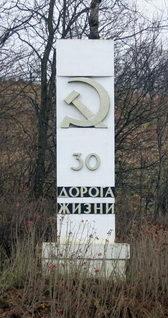 ст. Ириновка Всеволожского р-на. Памятный знак 30-й км «Дороги жизни».