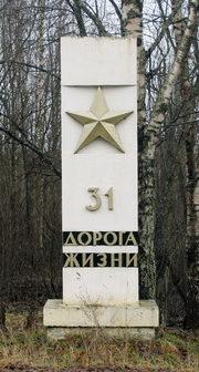 ст. Ириновка Всеволожского р-на. Памятный знак 31-й км «Дороги жизни».