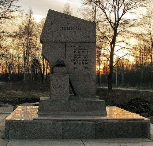 д. Капитолово Всеволожского р-на. Памятник сотрудникам Государственного института прикладной химии, погибших в годы войны был установлен в 1968 году.