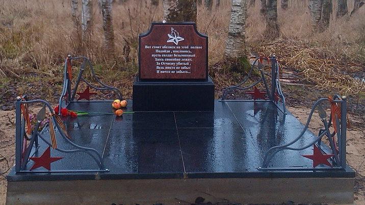 п. Синявино Кировского р-на. Памятник, установленный в 2014 года на братской могиле медсестры, 2-х советских и одного немецкого солдата.