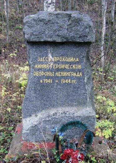 д. Керро Всеволожского р-на. Памятный знак на рубеже обороны.