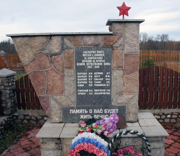 д. Ванакюля Кингисеппского р-на. Памятник погибшим землякам.