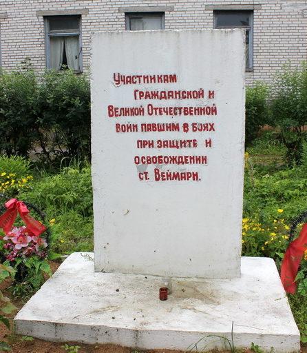 ст. Веймарн Кингисеппского р-на. Памятный знак, павшим воинам при защите и освобождении станции.