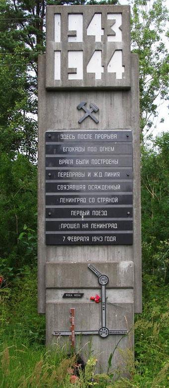 г. Шлиссельбург Кировского р-на. Памятный знак переправе в честь строителей железнодорожной ветки.