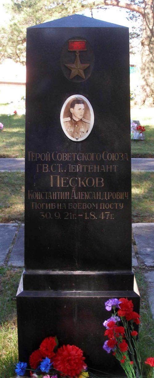 Памятник на могиле Героя Советского Союза Пескова К.А.