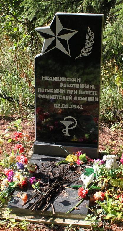 г. Новая Ладога Волховского р-на. Памятник, установленный на братской могиле 16 медицинских работников погибшим при налёте фашистской авиации 02.09.1941 г.