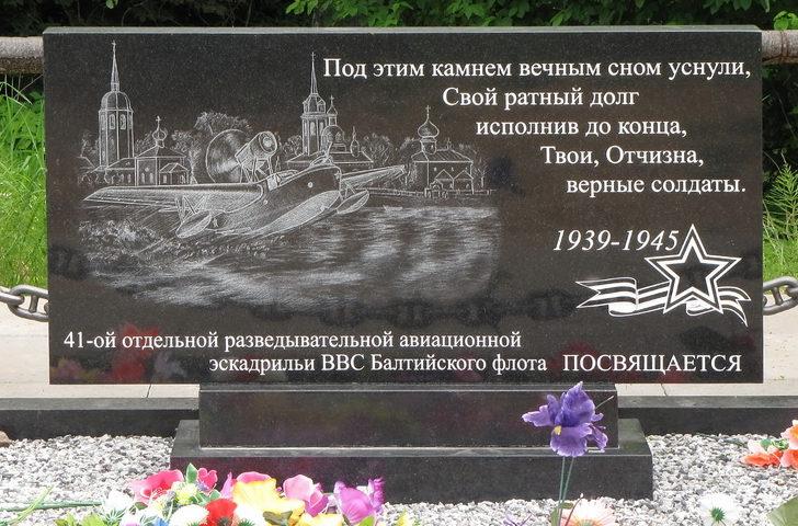 г. Новая Ладога Волховского р-на. Памятник по улице Суворова, установленный на братской могиле летчиков гидросамолета МБР-2, разбившегося во время Советско-Финской войны.