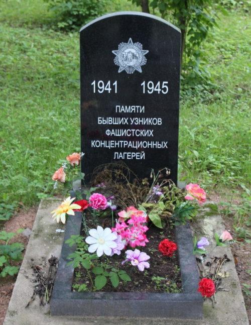 г. Ивангород Кингисеппского р-на. Памятный знак узникам фашистских концлагерей.