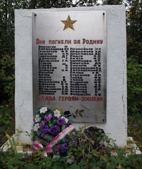 п. Ивановское Кингисеппского р-на Памятник погибшим землякам.
