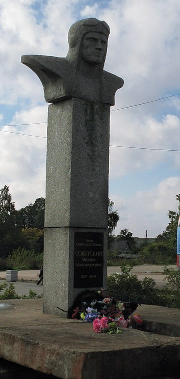 Памятник Герою Советского Союза Советскому М. А.