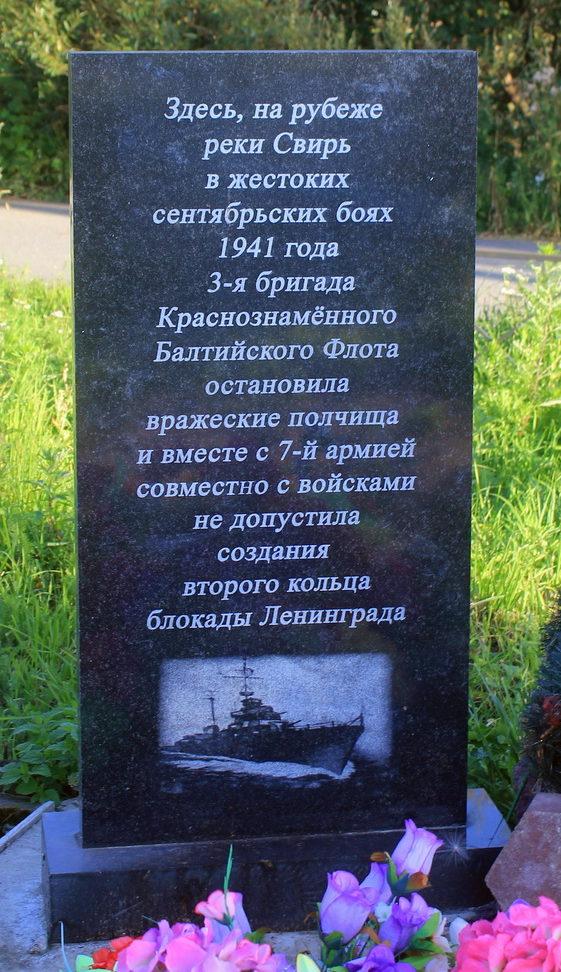 п. Свирица Волховского р-на. Памятный знак морякам-балтийцам.