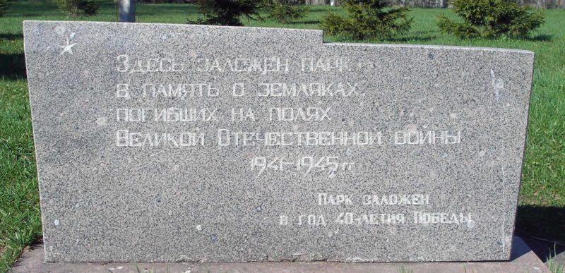 с. Старая Ладога Волховского р-на Памятный знак землякам погибшим в годы войны.
