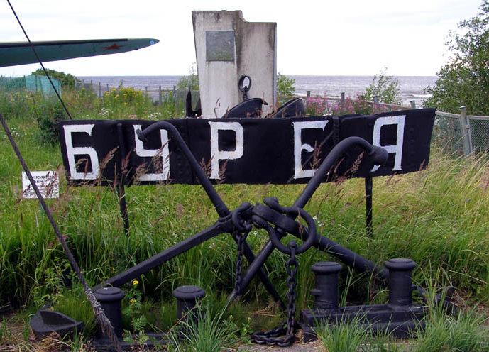 Памятник канонерской лодке «Бурея».