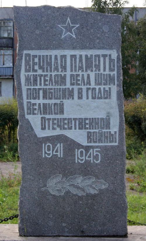 с. Шум Кировского р-на. Памятник погибшим землякам.