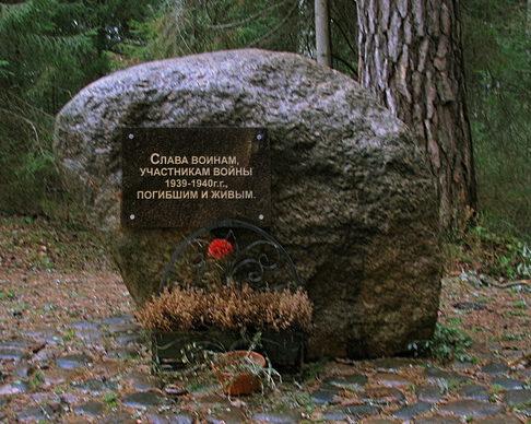 п. Чулково Выборгского р-на. Камень на братской могиле, в которой более 500 неизвестных солдат.
