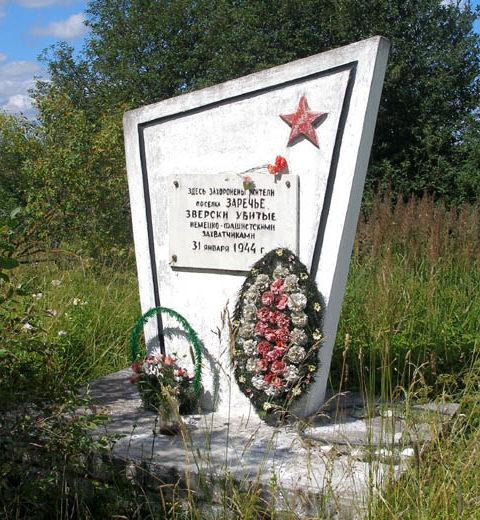 г. Кингисепп. Братская могила, в которой похоронено 7 мирных жителей, расстрелянных фашистами 31.01.1944.