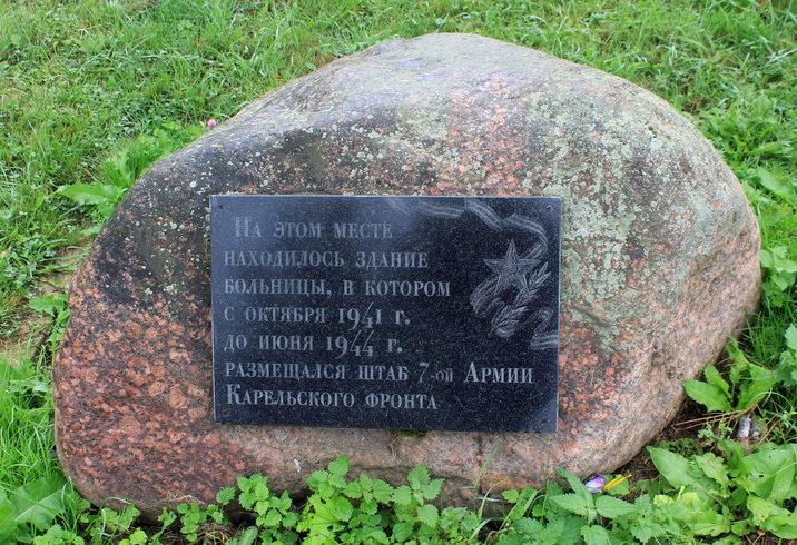 с. Алеховщина Лодейнопольского р-на. Памятный знак по улице Советской, 23, на месте, где находился штаб 7-й армии.