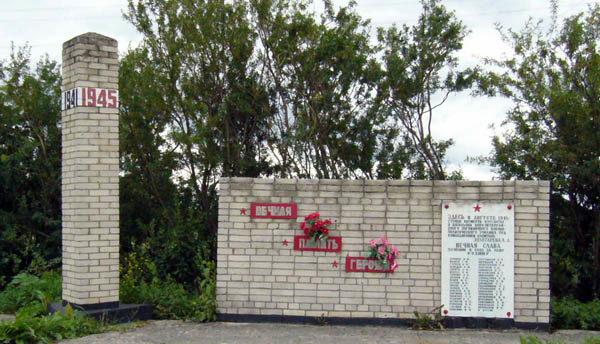 д. Большие Борницы Гатчинского р-на. Памятник, установленный на братской могиле, в которой похоронено 227 воинов, в т.ч. 12 курсантов 2-го батальона Ново-Петергофского пограничного военно-политического училища, погибших в боях в августе 1941 года.