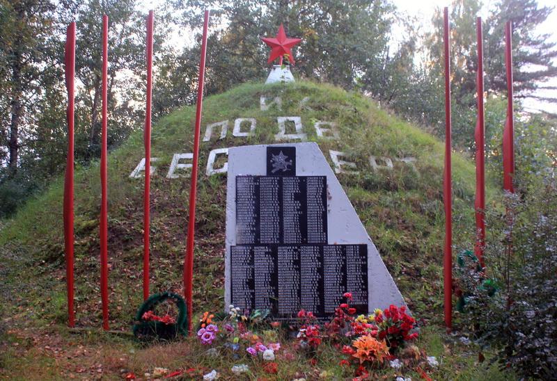 д. Доможирово Лодейнопольского р-на. Памятник погибшим землякам, на котором увековечено имена 248 человек.