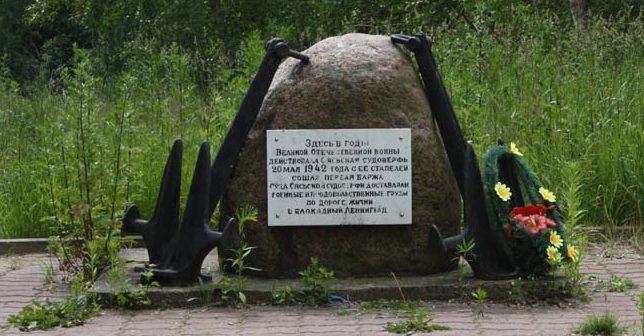 г. Сясьстрой Волховского р-на. Памятник баржестроителям Сясьской судоверфи, погибшим в годы войны.