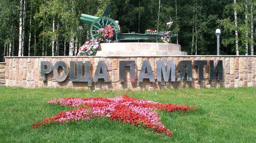 г. Кингисепп. Мемориал «Роща памяти», установленный в честь защитников города.