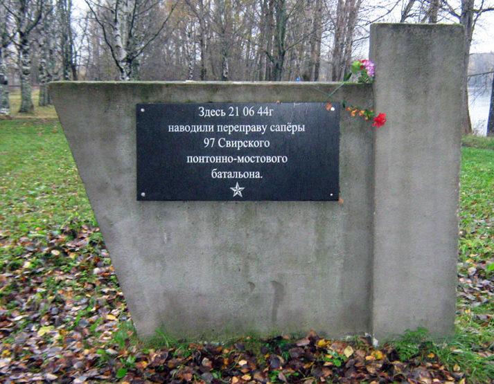 г. Лодейное Поле. Памятный знак воинам 97-го понтонно-мостового батальона, наводившим переправу через р. Свирь.