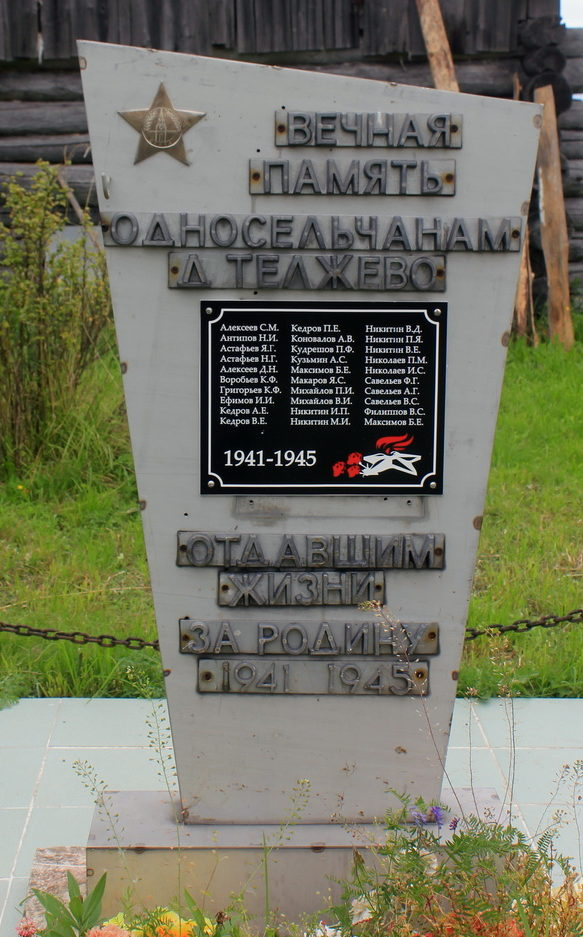 д. Телжево Волховского р-на. Памятник погибшим землякам. На мемориальных досках увековечено имена 30 человек.
