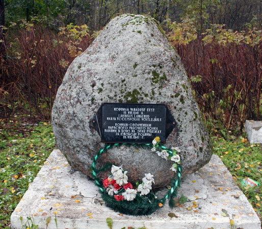 г. Кингисепп. Памятный знак на рубеже обороны воинов Нарвского рабочего полка.