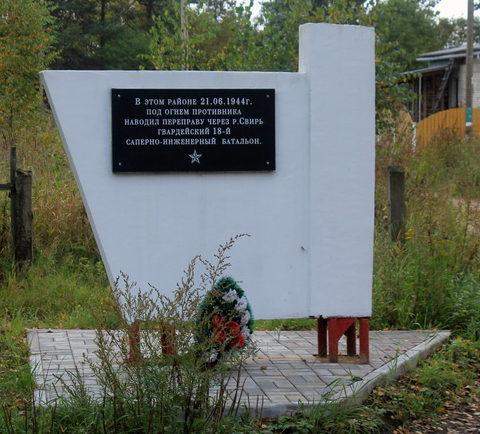 г. Лодейное Поле. Памятный знак воинам 18-го инженерно-саперного батальона, наводившим переправу через р. Свирь.