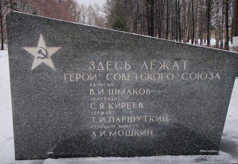 Стела с именами похороненных Героев Советского Союза.