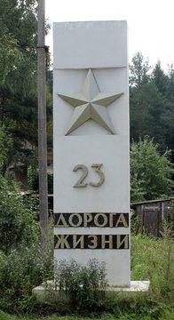 д. Проба Всеволожского р-на. Памятный знак 23-й км «Дороги жизни».