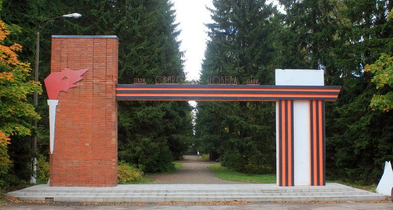 Вход в Парк-мемориал «Свирская победа» на проспекте Ленина, 122.