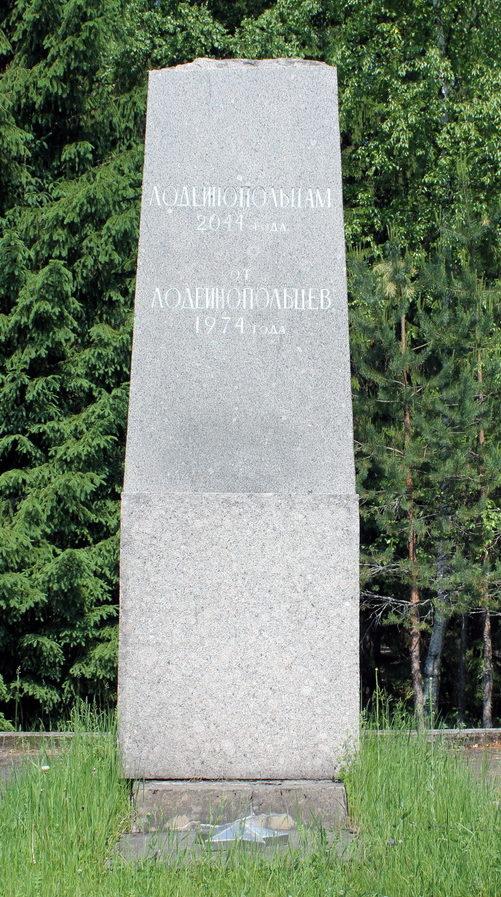 Памятник «Письмо в будущее».
