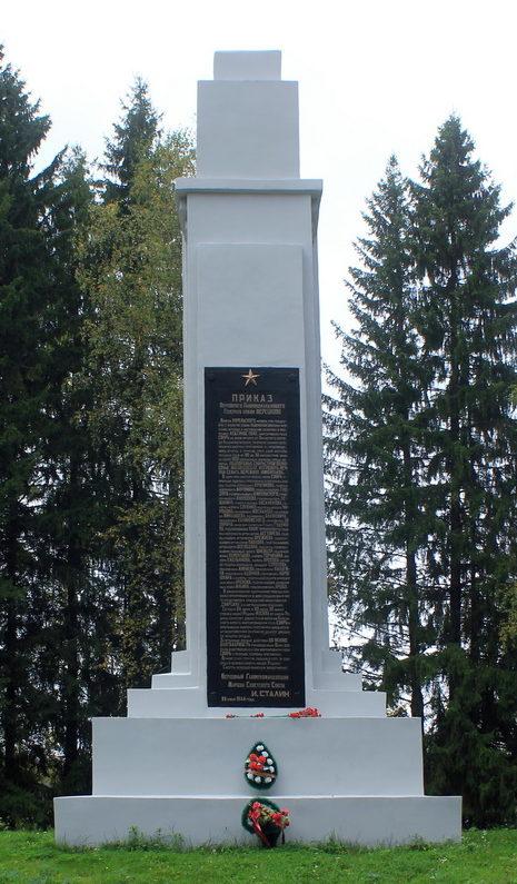 Памятник «Приказ».