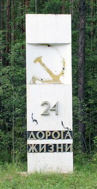 п. Рахья Всеволожского р-на. Памятный знак 24-й км «Дороги жизни».