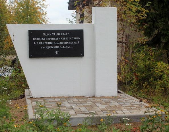 Памятный знак на месте переправы с надписью: «Здесь 21.06.1944 г. наводил переправу через р. Свирь 1-й Свирский Краснознаменный гвардейский батальон».