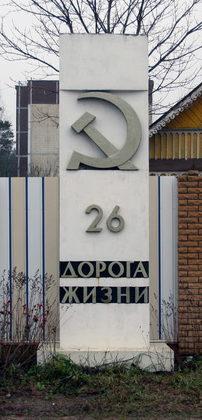 п. Рахья Всеволожского р-на. Памятный знак 26-й км «Дороги жизни».