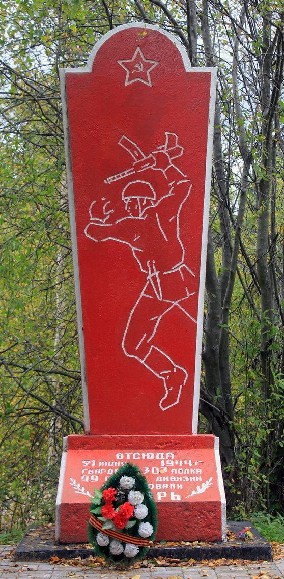 г. Лодейное Поле. Памятный знак на месте переправы советских войск через р. Свирь. На памятнике надпись: «Отсюда 21 июня 1944 г. гвардейцы 303 полка 99 гв. стр. дивизии форсировали р. Свирь».