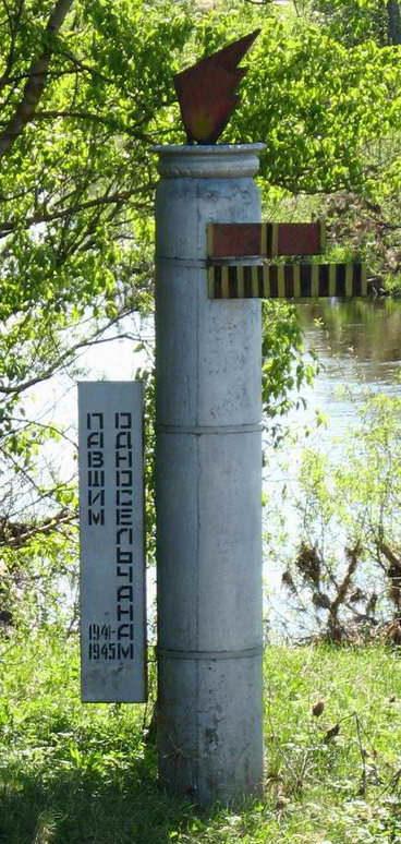 п. Вырица Гатчинского р-на. Памятный знак погибшим односельчанам, установлен рядом с мостом через Оредеж, на острове, посредине реки.