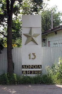 п. Романовка Всеволожского р-на. Памятный знак 13-й км «Дороги жизни».