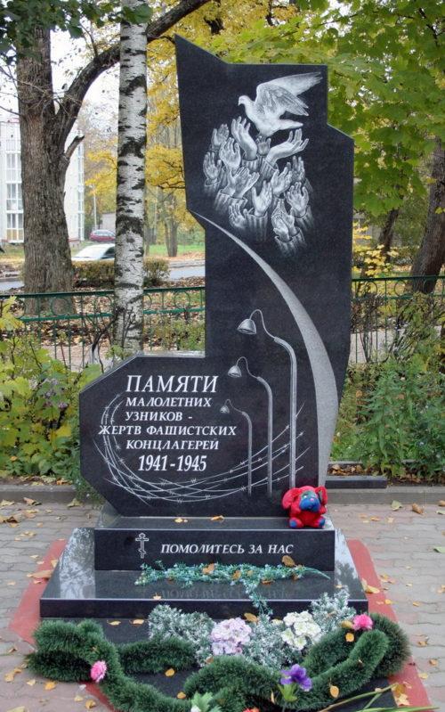 г. Гатчина. Памятник малолетним узникам концлагерей в сквере у Павловского собора.