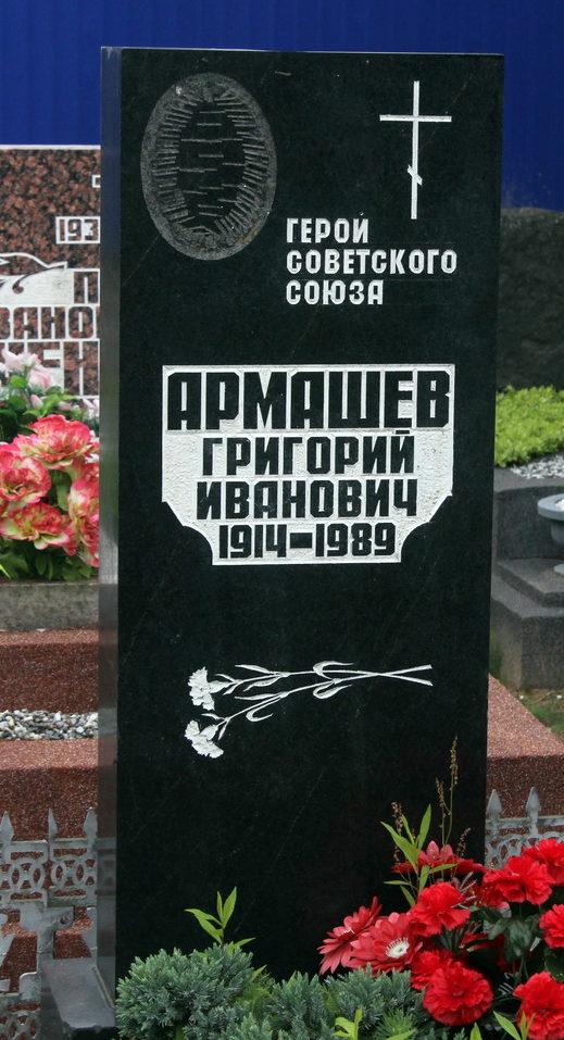 Памятник на могиле Героя Советского Союза Армашева Г. И.