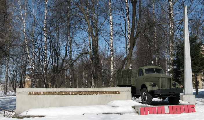 г. Сертолово Всеволожского р-на. Памятник защитникам Карельского перешейка.