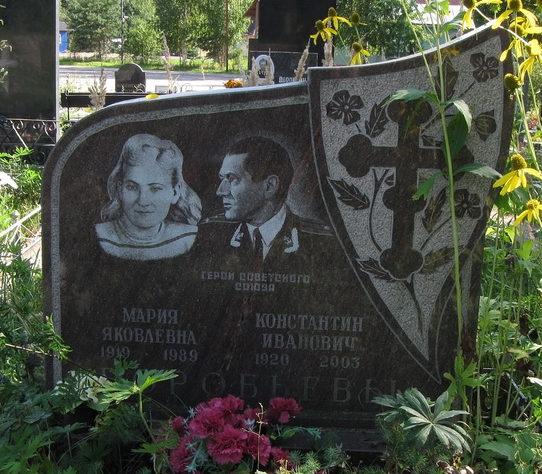 Памятник на могиле Героя Советского Союза К. И. Воробьева.