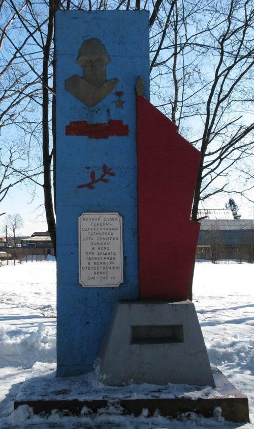 г. Сертолово Всеволожского р-на. Памятник подвигу гарнизона ДОТа №7.